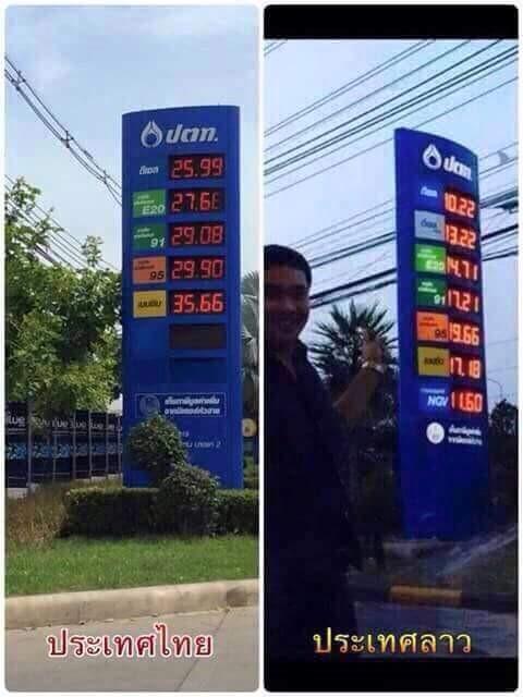 เปรียบเทียบราคาน้ำมันไทยกับราคาน้ำมันประเทศลาว