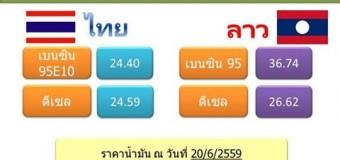 ราคาน้ำมันไทยแพงกว่าราคาน้ำมันประเทศลาว!!?