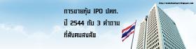 คำถามการขายหุ้น IPO ปตท. ปี2544