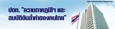 ปตท.กับความภาคภูมิใจและสมบัติอันล้ำค่าของคนไทย
