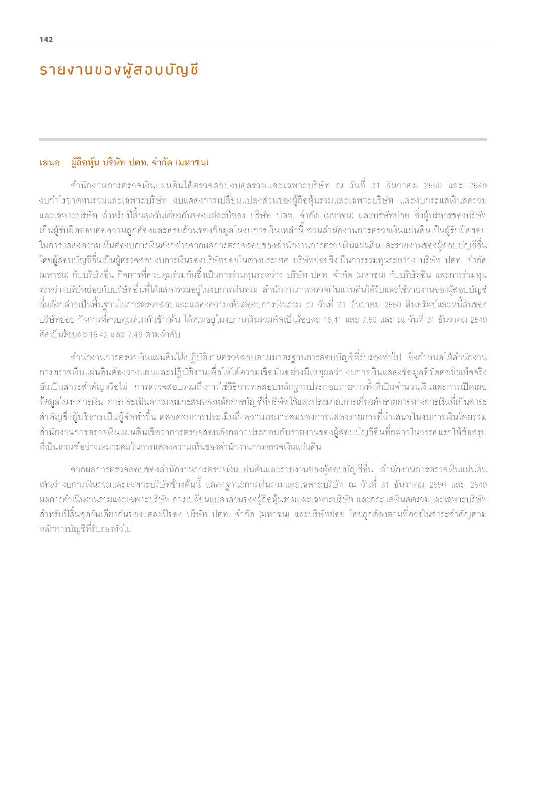 หนังสือรับรองรายงานการเงินปี50p1 โดย สตง. ที่แจงต่อผู้ถือหุ้น ปตท.