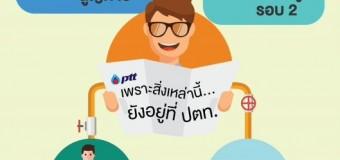 ความเข้าใจผิดเรื่องแยก PTTOR ไม่ได้แปรรูป รอบ2