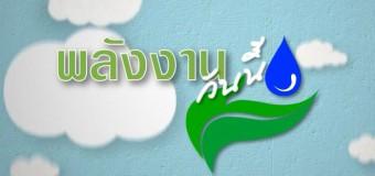 หยุดสัมปทานปิโตรเลียมเพราะ? อนาคตพลังงานไทย