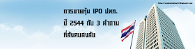 ราคาหุ้น ปตท. | การขายหุ้น IPO ปตท. 2544 กับคำถามที่สังคมสงสัย