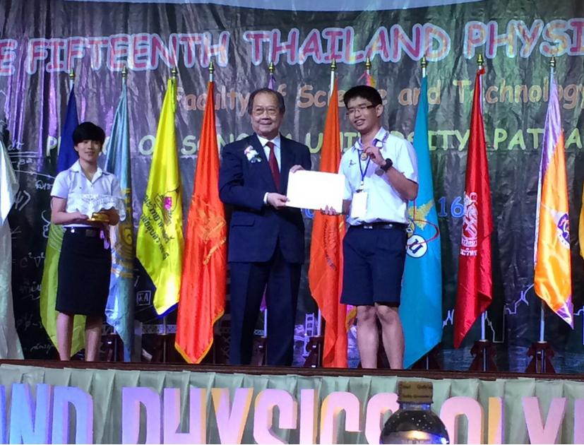 นักเรียนโรงเรียนกำเนิดวิทย์ เข้าร่วมการแข่งขันฟิสิกส์โอลิมปิก ระดับชาติ ครั้งที่ 15