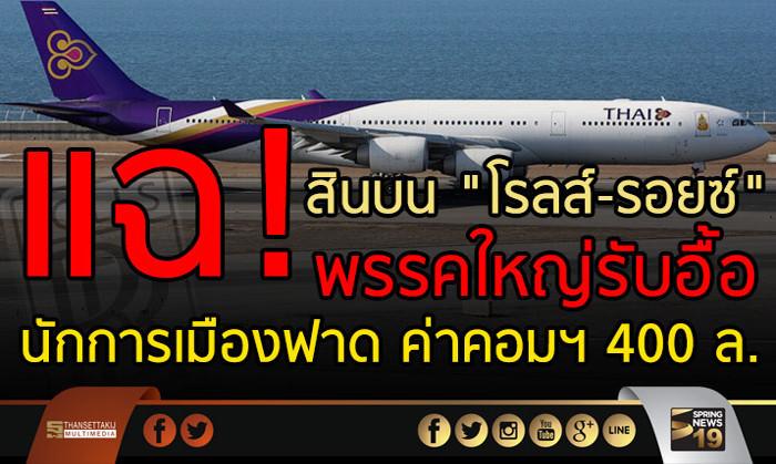 สินบนโรลส์-รอยซ์ สร้างกระแสไปที่การบินไทยและปตท