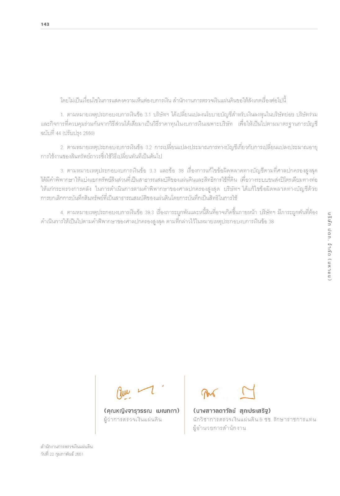 หนังสือรับรองรายงานการเงินปี50p2 โดย สตง. ที่แจงต่อผู้ถือหุ้น ปตท.