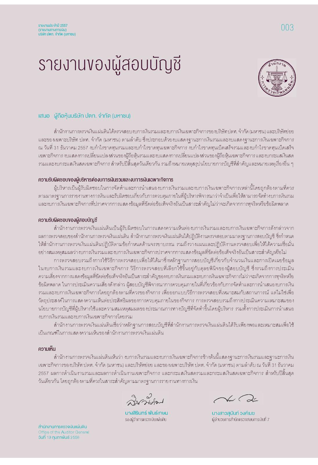 หนังสือรับรองรายงานการเงินปี57 โดย สตง. ที่แจงต่อผู้ถือหุ้น ปตท.