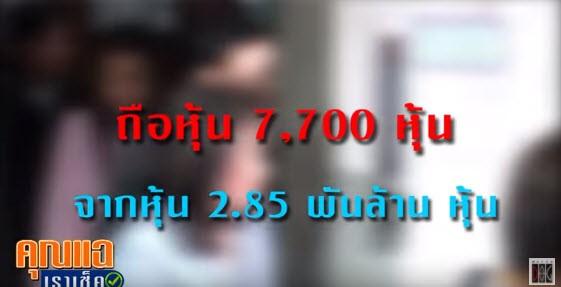 ตะกูลชินวัตรถือหุ้น ปตท. 7,700 หุ้น