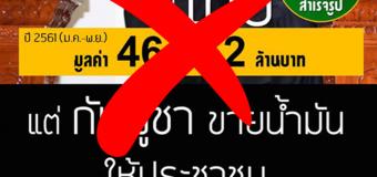 หนังคนละม้วนถ้าได้รู้ความจริงเรื่องราคาน้ำมันไทยกับกัมพูชา