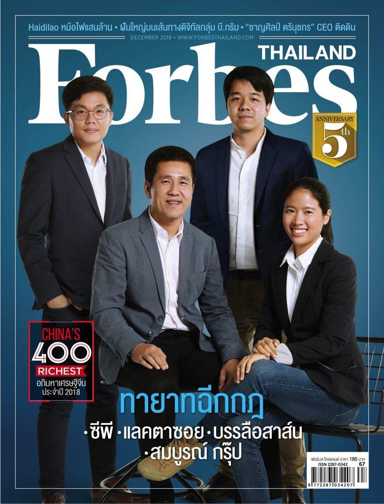 Forbes Thailand ชาญศิลป์ ตรีนุชกร